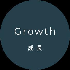Growth 成長